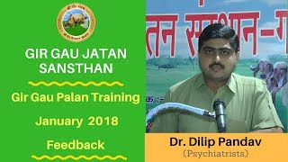 डाॅ. दिलिप पाण्डव (प्रतिक्रिया) | गौ पालन का प्रशिक्षण | Feedback - Gir Cow Training Program Gujarat