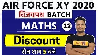 AIR FORCE XY 2020 || Vijayapath Batch || Math || By Vikas Singh Sir || Class 12 || Discount