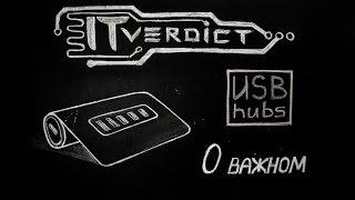USB-hub - What should you know, before buying it? (Eng Sub)