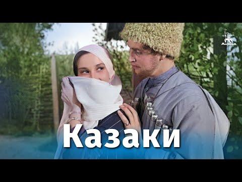Казаки (драма, реж. Василий Пронин, 1961 г.)