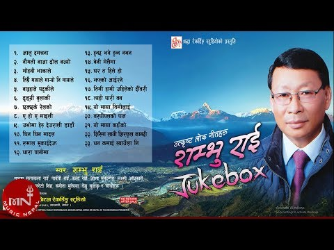 Nepali Greatest Hit Of Shambhu Rai || Juke Box