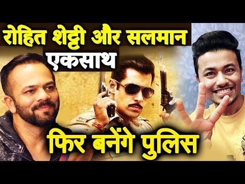 Rohit Shetty के अगली फिल्म में फिर पुलिस बनेंगे Salman Khan