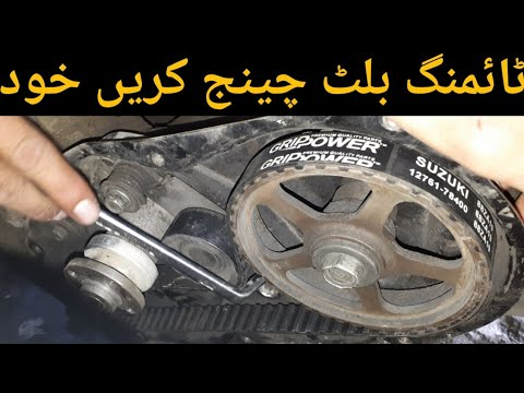 How to Timing Belt Replacement Suzuki Bolan Suzuki hi Roof Urdu in Hindi