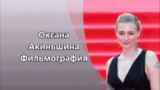 Оксана Акиньшина Фильмография