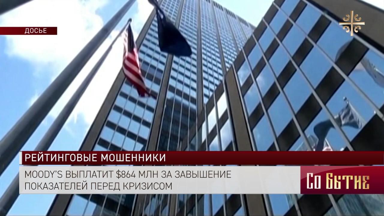 Moody's выплатит $864 млн за завышение показателей перед кризисом