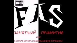 """FAS - Ветер перемен (Instrumental cover) (музыка из фильма """"Мэри Поппинс, до свидания!"""")"""