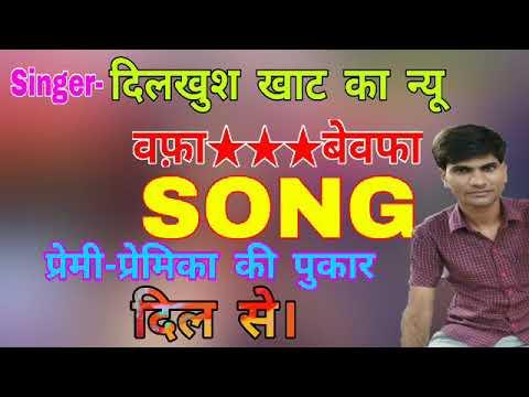 सिंगर दिलखुश खाट न्यू सॉन्ग//वफ़ा-बेवफा सांग/new meena geet/latest meena songs/dilkush khat/kamlesh a