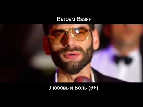 Ваграм Вазян  -  Любовь и боль (Official video)
