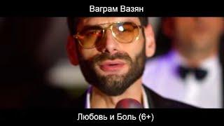 Download Ваграм Вазян  -  Любовь и боль (Official video) Mp3 and Videos