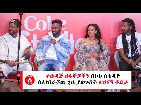Ethiopia: ተወዳጅ ዘፋኞቻችን በኮክ ስቲዲዮ ስለነበራቸዉ ጊዜ ያወጉበት አዝናኝ ቆይታ | Coke Studio Ethiopia
