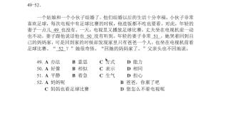 H51001 New HSK level 5 阅读 Reading 新汉语水平考试 五级 (Part 2)