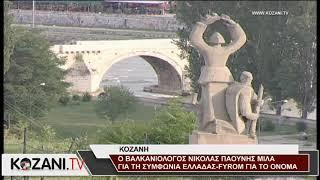 Ο Βαλκανιολόγος Νικόλας Παούνης για τη συμφωνία Ελλάδας FYROM