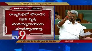 BJP Manikyala Rao on resignation from AP cabinet in Assembly - TV9