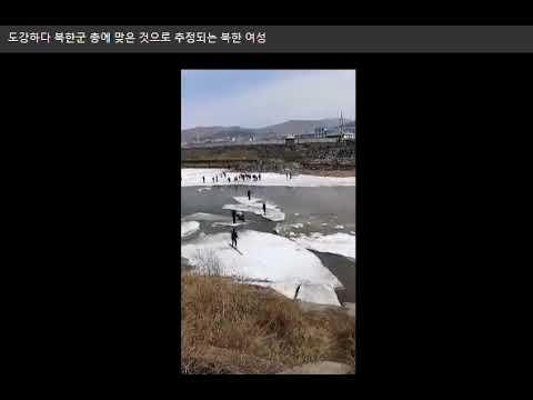 북한군 만행 탈북자 대낮 사살 해산