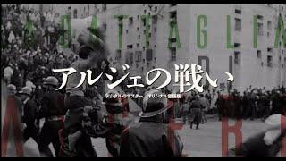 ポンテコルヴォ監督の名作がリマスターで蘇る!/映画『アルジェの戦い』予告編