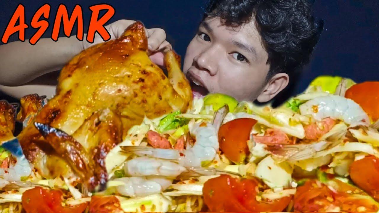 ASMR ส้มตำกุ้งสดไก่ย่าง,SHRIMP,THAI FOOD
