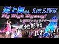 【Fly High Myway!】声優 渕上舞1stライブ 舞浜公演をレポート!まいまいの魅力を語り尽くします