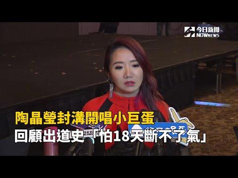 陶晶瑩封溝開唱小巨蛋 回顧出道史「怕18天斷不了氣」