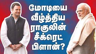 Tholvi Adaintha Modi BJP