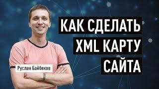 Как сделать XML карту сайта и задать режим обхода. Как создать Sitemap.xml. Краулинговый бюджет