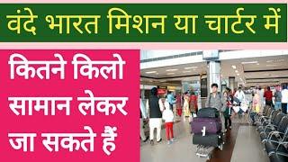 Air India Evacuation Flight Luggage Allowance How Much Luggage Allowance In Air India Flight V B N Youtube