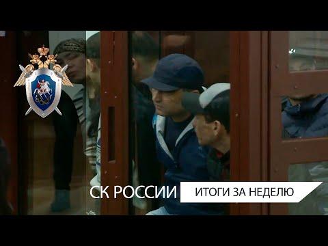СК России: итоги за неделю 13.12.2019