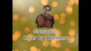 2T FLOW x SNOOPO x HANXPOND - เมื่อคืนฉันฝันว่า [Cover By : Bankkers]