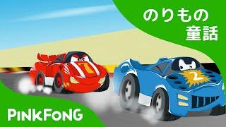 レーシングカーの物語 | ちびっこレーシングカービュンビュン | のりもの童話 | ピンクフォン童話