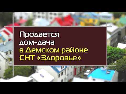 Продается дом дача в Демском районе Уфа, СНТ Здоровье вид