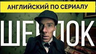 Английский по сериалу Шерлок. Первая серия 2016 года