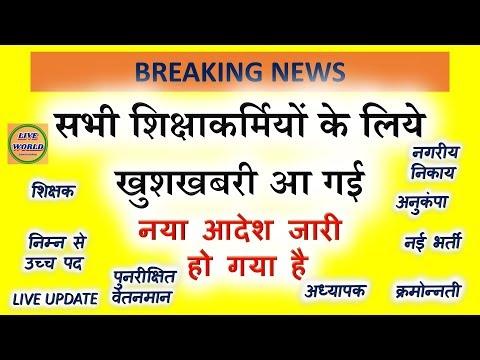 Gradation List of Shiksha karmi Varg 1,Varg 2,Varg 3 by Help World