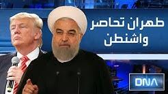 DNA 5/29/2020 طهران تحاصر واشنطن