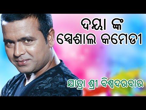 Daya's Special Comedy - Jatra Sri Biswa Darabara - Comedy Dhamaka - HD Video