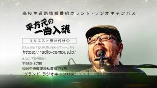 2018-12-09 「平方元の一曲入魂」 アイツムギ/城南海(きずきみなみ)