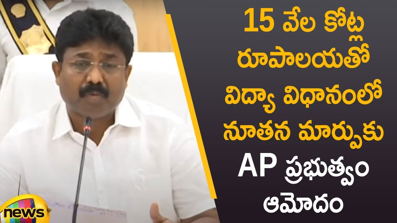 Minister Adimulapu Suresh Speaks About Allocation Of Funds For New Education Policy   Mango News