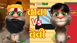 Talking Tom Hindi - BABA Aur BABY Funny Comedy बाबा और बेबी - Talking Tom Funny Videos