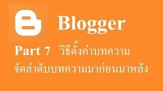 blogger Part 7 วิธีจัดเรียงลำดับบทความมาก่อนมาหลัง อยู่ด้านล่าง/ด้านบน