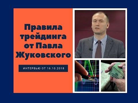 Правила трейдинга от Павла Жуковского