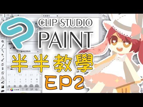 【半半教學】CSP教學EP.2-油漆桶、速度線、漸層、魔法鎮畫法、對話框變化等...工具用法