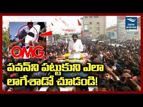 పవన్ని పట్టుకుని లాగేశాడు! | Pawan Kalyan Gets Pulled Off Vehicle By Crazy Fan | New Waves