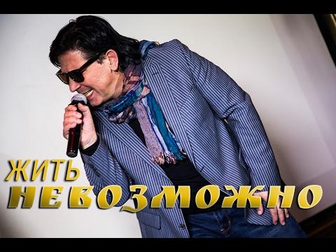 ЖИТЬ НЕВОЗМОЖНО  Сергей Чаплинский