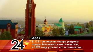 Просторы родного края   Арск(, 2015-03-04T11:49:01.000Z)