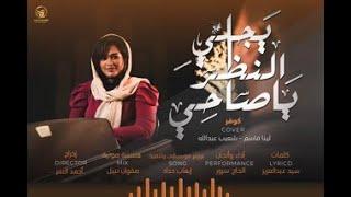 2020- Cover    يجلي النظر - لينا قاسم & شعيب عبد الله