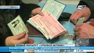 видео Расписание поезда 071Ц (Астана - Москва Казанская)