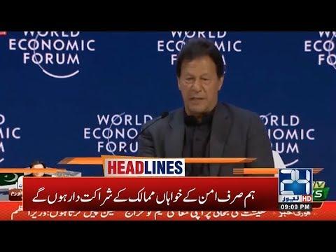 9pm News Headlines | 22 Jan 2020 | 24 News HD