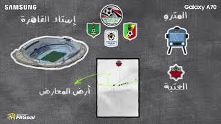 دليلك لملاعب كأس أمم إفريقيا في القاهرة   في الفن