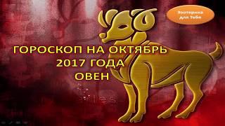 ГОРОСКОП НА ОКТЯБРЬ  2017 ГОДА  ОВЕН
