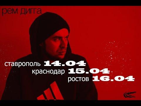 Клип Рем Дигга - Ультиматум