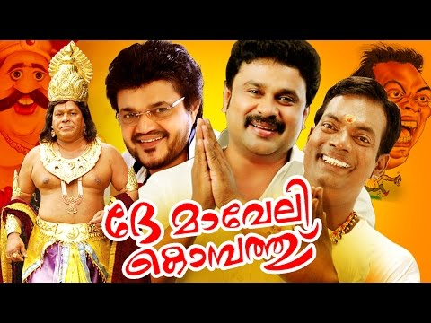Superhit Malayalam Comedy - Parady Non Stop Album | Dhe Maveli Kombathu | Audio Jukebox | Ft.Dileep