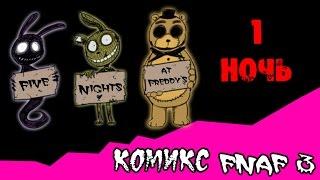 - Пять ночей с фредди 1 ночь комикс fnaf 3